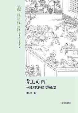 旱罗盘是中国人还是欧洲人发明的