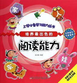 上学必备学习能力丛书·培养最出色的阅读能力  辽宁少年儿童出版社