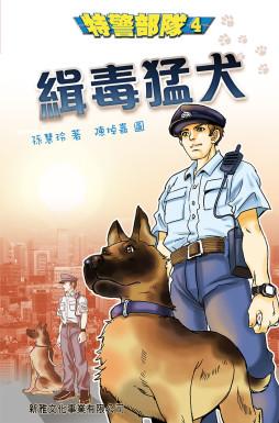 特警部隊4-緝毒猛犬