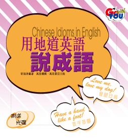 用地道英語說成語