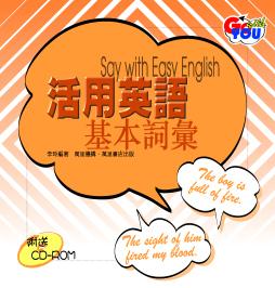 活用英語基本詞彙