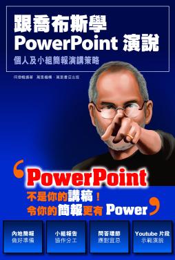 跟喬布斯學PowerPoint演說 何偉幟 萬里機構出版有限公司