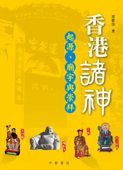 香港諸神——起源、廟宇與崇拜
