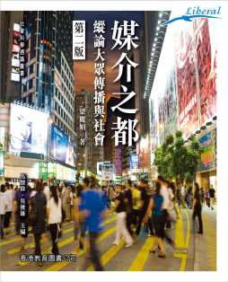 Liberal系列:媒介之都(第二版) 梁麗娟 香港中和出版有限公司
