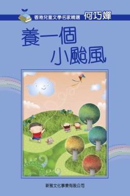 香港兒童文學名家精選?養一個小颱風 何巧嬋 新雅文化事業有限公司