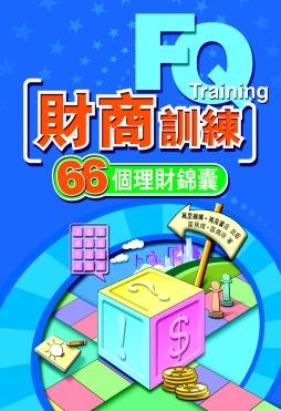 財商訓練——66個理財錦囊