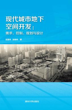 现代城市地下空间开发:需求、控制、规划与设计 赵景伟、张晓玮 清华大学出版社