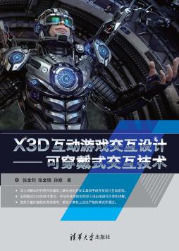X3D互动游戏交互设计——可穿戴式交互技术 张金钊、张金镝 、孙颖 清华大学出版社