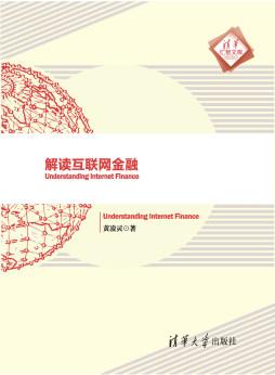 解读互联网金融 黄凌灵, 著 清华大学出版社