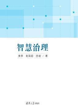 智慧治理 黄萃、彭国超、苏竣 清华大学出版社