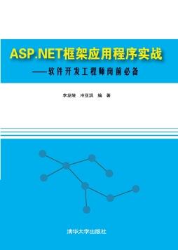 ASP.NET框架应用程序实战——软件开发工程师岗前必备 李发陵、冷亚洪 清华大学出版社