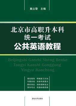 北京市高職升本科統一考試公共英語教程