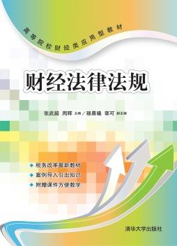 UML软件建模技术——基于IBM RSA工具 高科华、李娜、吴银婷、李观金、刘小郧 清华大学出版社