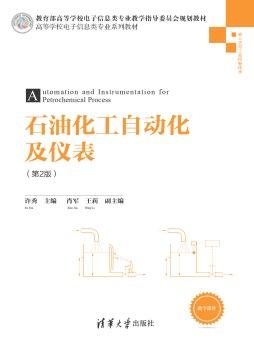 石油化工自动化及仪表(第2版)
