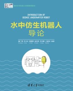 水中仿生机器人导论 谢广明、李卫京、刘甜甜、夏庆锋、李宗刚、王新海 清华大学出版社