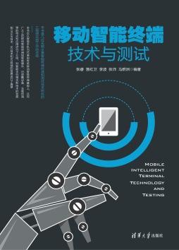 移动智能终端技术与测试 张睿 落红卫 李波 张沛 马群洲 清华大学出版社
