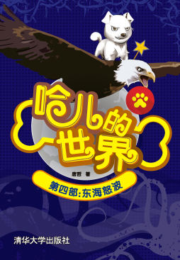 哈儿的世界    第四部:东海怒波 唐哲 清华大学出版社