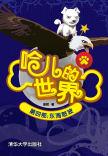 哈儿的世界第四部《东海怒波》 唐哲, 著 清华大学出版社