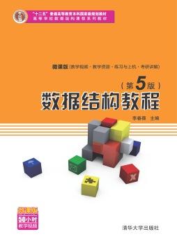 数据结构教程(第5版)