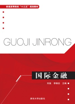 国际金融 刘淄,李根忠 著 清华大学出版社