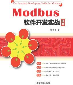 Modbus软件开发实战指南 杨更更, 著 清华大学出版社