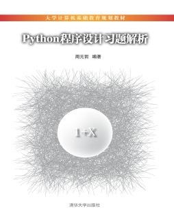 Python程序设计习题解析