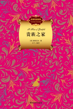 贵族之家  (俄罗斯) 屠格涅夫, 著 清华大学出版社