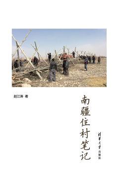 南疆住村笔记 赵江涛 清华大学出版社