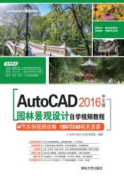 AutoCAD 2016中文版园林景观设计自学视频教程 CAD/CAM/CAE技术联盟 清华大学出版社