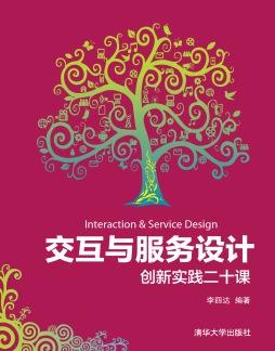 交互与服务设计——创新实践二十课