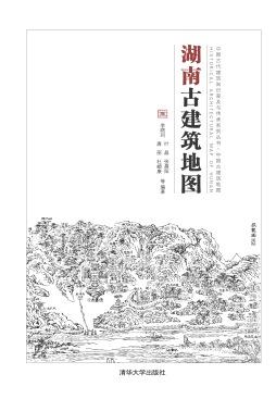 湖南古建筑地图