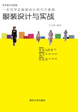 服装设计与实战 王志惠 清华大学出版社