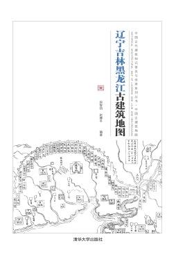 辽宁吉林黑龙江古建筑地图