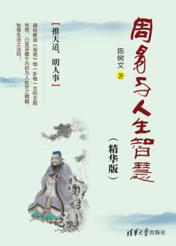 周易与人生智慧(精华版) 陈树文 清华大学出版社