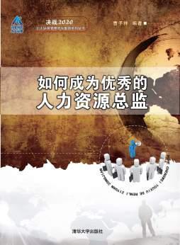 如何成为优秀的人力资源总监 曹子祥 清华大学出版社