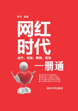 网红时代:运作、包装、营销、变现一册通 黄华 清华大学出版社