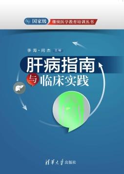 肝病指南与临床实践 李海,闫杰 著 清华大学出版社