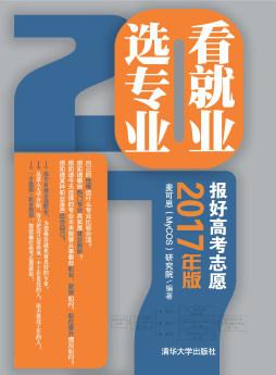 2017报好高考志愿:从高薪职业看专业