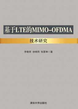 基于LTE的MIMO-OFDMA技术研究