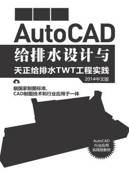 AutoCAD给排水设计与天正给排水TWT工程实践(2014中文版) 李可、张秀梅 清华大学出版社