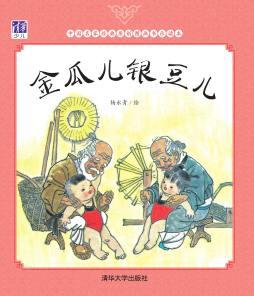 金瓜儿银豆儿 杨永青 清华大学出版社
