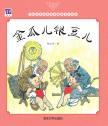 金瓜儿银豆儿 杨永青, 绘 清华大学出版社
