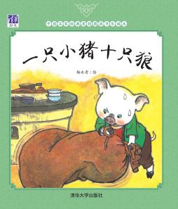 一只小猪十只狼 杨永青 清华大学出版社