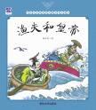 渔夫和皇帝 杨永青, 绘 清华大学出版社