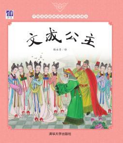 文成公主 杨永青 清华大学出版社