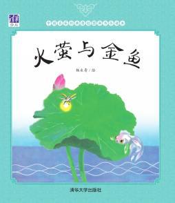火萤与金鱼 杨永青 清华大学出版社