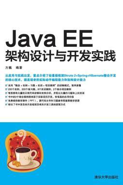Java EE架构设计与开发实践 方巍 清华大学出版社