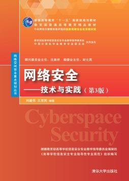 网络安全——技术与实践(第3版) 刘建伟、王育民 清华大学出版社