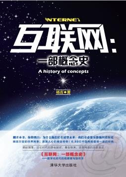 互联网:一部概念史 杨吉 著 清华大学出版社