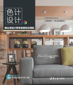 色计,设计:跟台湾设计师学家居色彩搭配 周建志 清华大学出版社